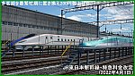 多客期を最繁忙期に置き換え200円値上げへ JR東日本新幹線・特急料金改定(2022年4月1日)