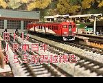 455系 磐越線 会津若松駅