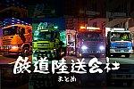 /207hd.com/wp-content/uploads/2021/10/陸送会社.jpg