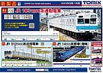 TOMIX5m 20211014発表