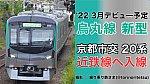 /train-fan.com/wp-content/uploads/2021/10/B23FA872-71B6-4944-B3BA-E269B0CF4038-800x450.jpeg