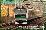 渋谷駅改良工事に伴い山手貨物線臨時列車運転へ! JR東日本山手線臨時ダイヤ運転(2021年10月23日・24日)