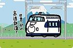 国鉄・JR東海・JR西日本東海道・山陽新幹線 0系