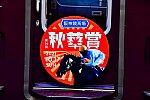 /stat.ameba.jp/user_images/20211016/20/express22/4e/b3/j/o0640042715016844471.jpg