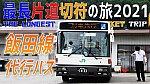 f:id:watakawa:20211019120745j:plain
