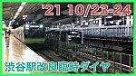 /train-fan.com/wp-content/uploads/2021/10/3CE9EA64-9545-48DE-8D3F-2573C19D74D9-800x450.jpeg