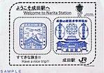 20210920成田線成田駅スタンプ台紙