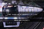 /2nd-train.net/files/topics/2021/10/25/71be14e2c60f227f7d74a73026e8e27c8a9d2d40_p.jpeg