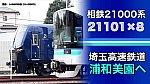 /train-fan.com/wp-content/uploads/2021/10/F44F4723-DD4D-4188-B7A0-89E2F7215E2C-800x450.jpeg