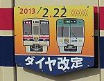 477-2 ダイヤ改定HM 25.2.22.gif