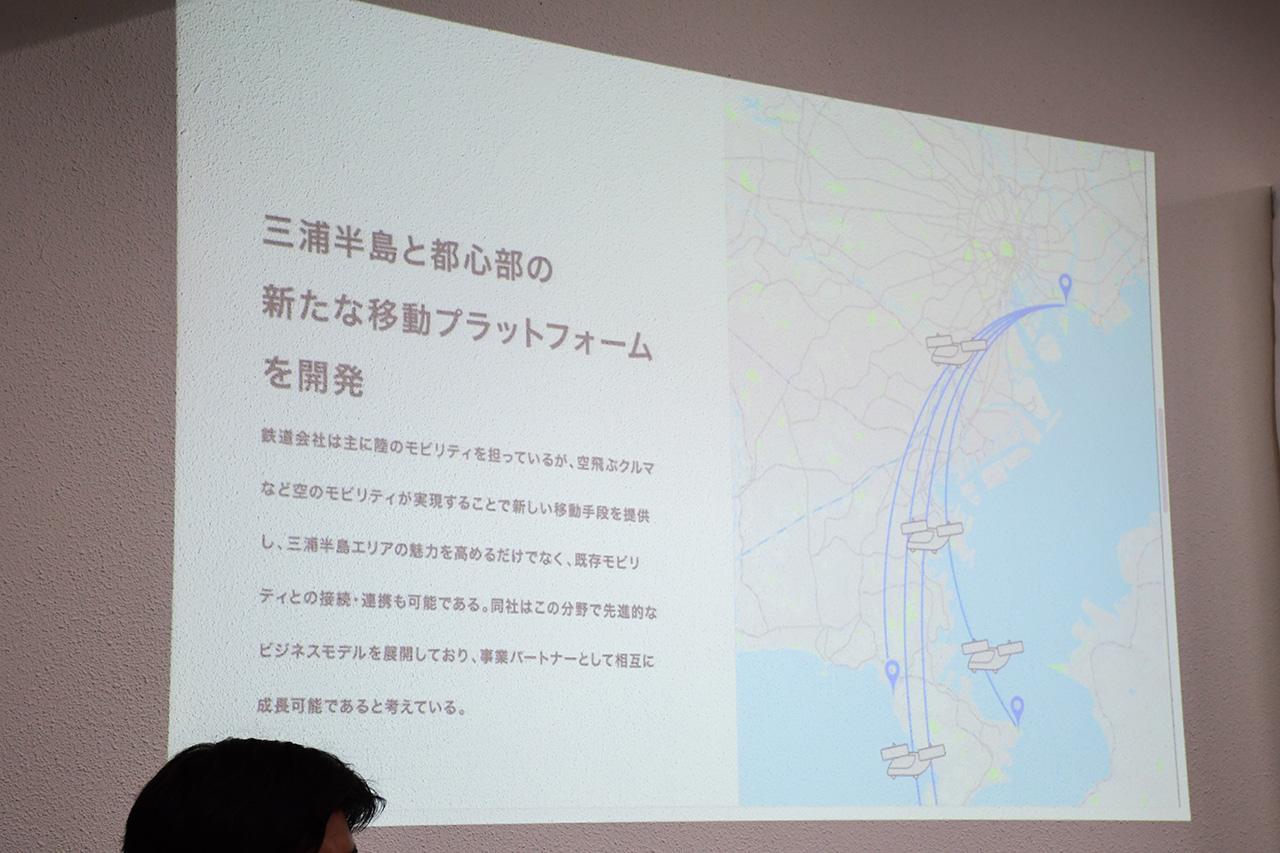 ヘリコプターの活用によって、都心と三浦半島をつなぐ新たな移動プラットフォームを開発