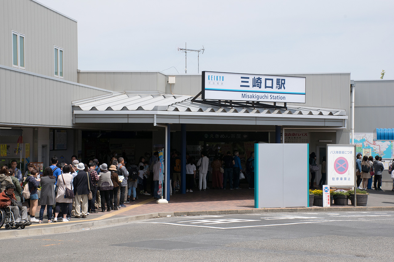 観光客で混雑する繁忙期の三崎口駅。ヘリコプターの導入によってこの混雑を回避するのがAirXの狙いです
