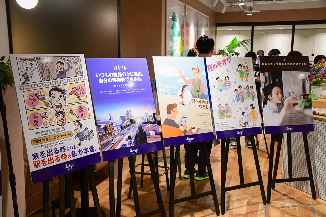 SWINGで選ばれた案のポスター。「あたらしいしき」をテーマに、多彩なアイデアが集まりました