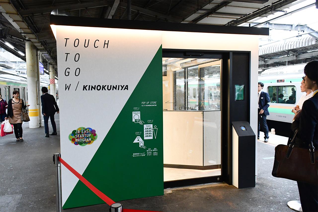 JR東日本スタートアップが2018年に実施した、無人店舗の実証実験