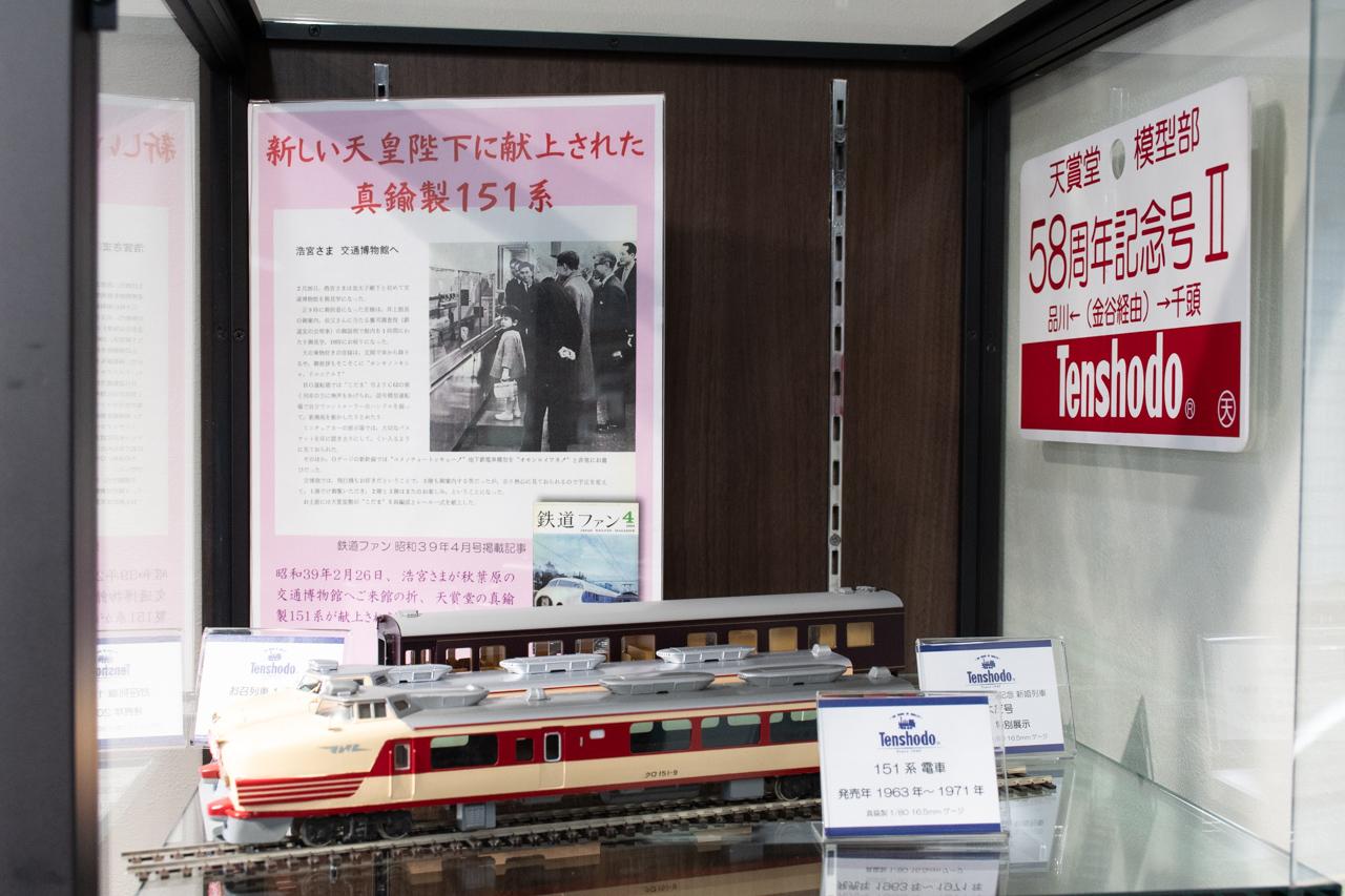 店内の一角にあるショーケースは元号改元にあわせ、お召し列車をテーマとした特集ブースに