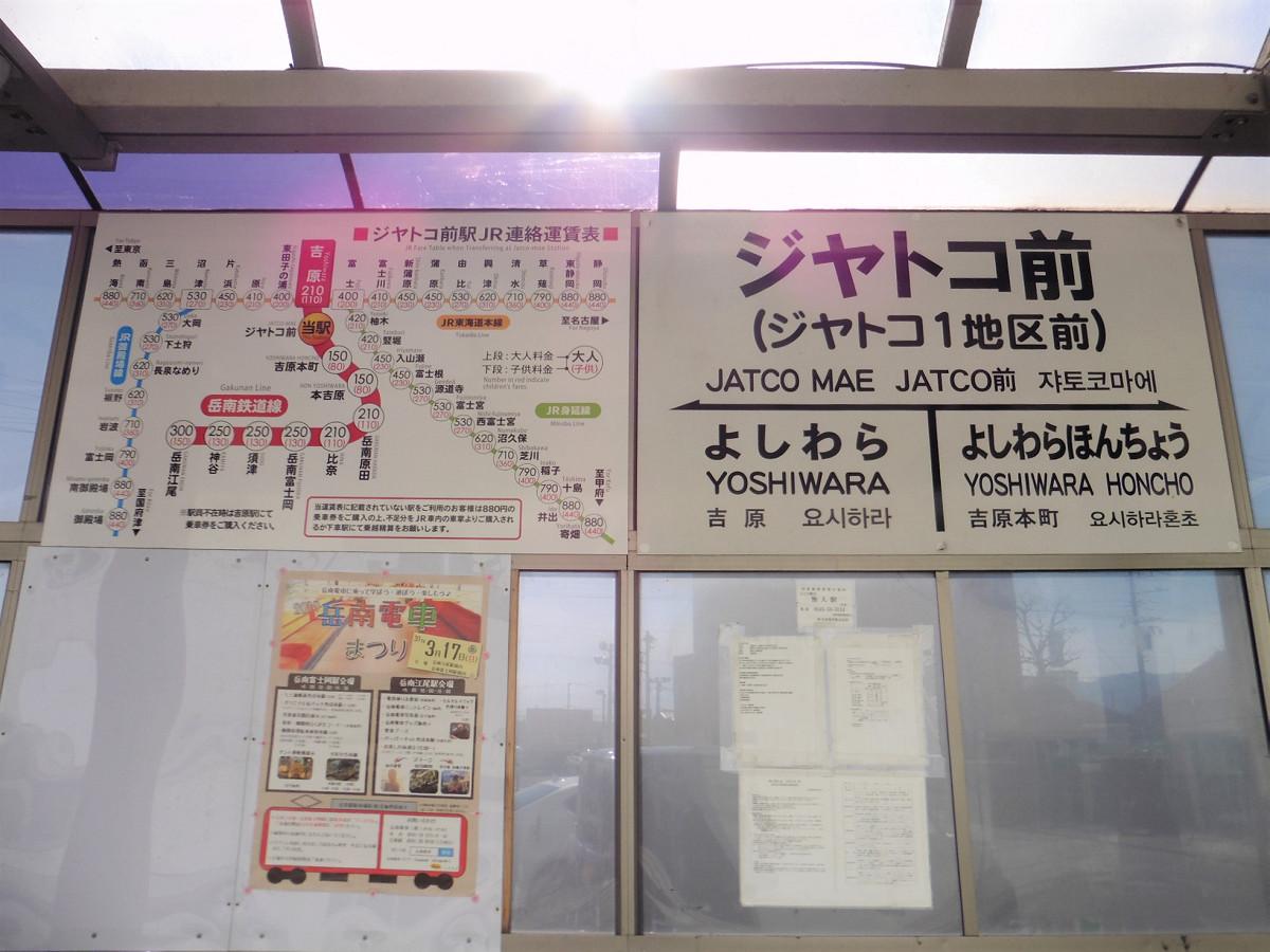 岳南電車のジヤトコ前駅。かつては日産前駅でしたが、最寄りの企業が日産自動車からジヤトコに変わったことから、実態にあわせた改名が行われました
