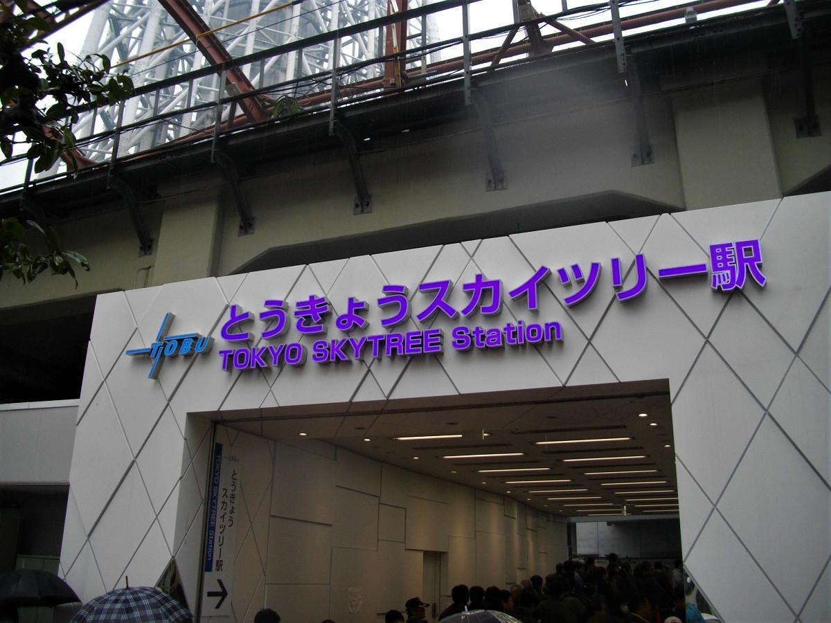 東武鉄道のとうきょうスカイツリー駅。2012年5月の東京スカイツリー開業に先行し、スカイツリー最寄りの業平橋駅を同年3月17日に改称しました。その当日は駅名改称記念乗車券などが発売され、長い列ができました