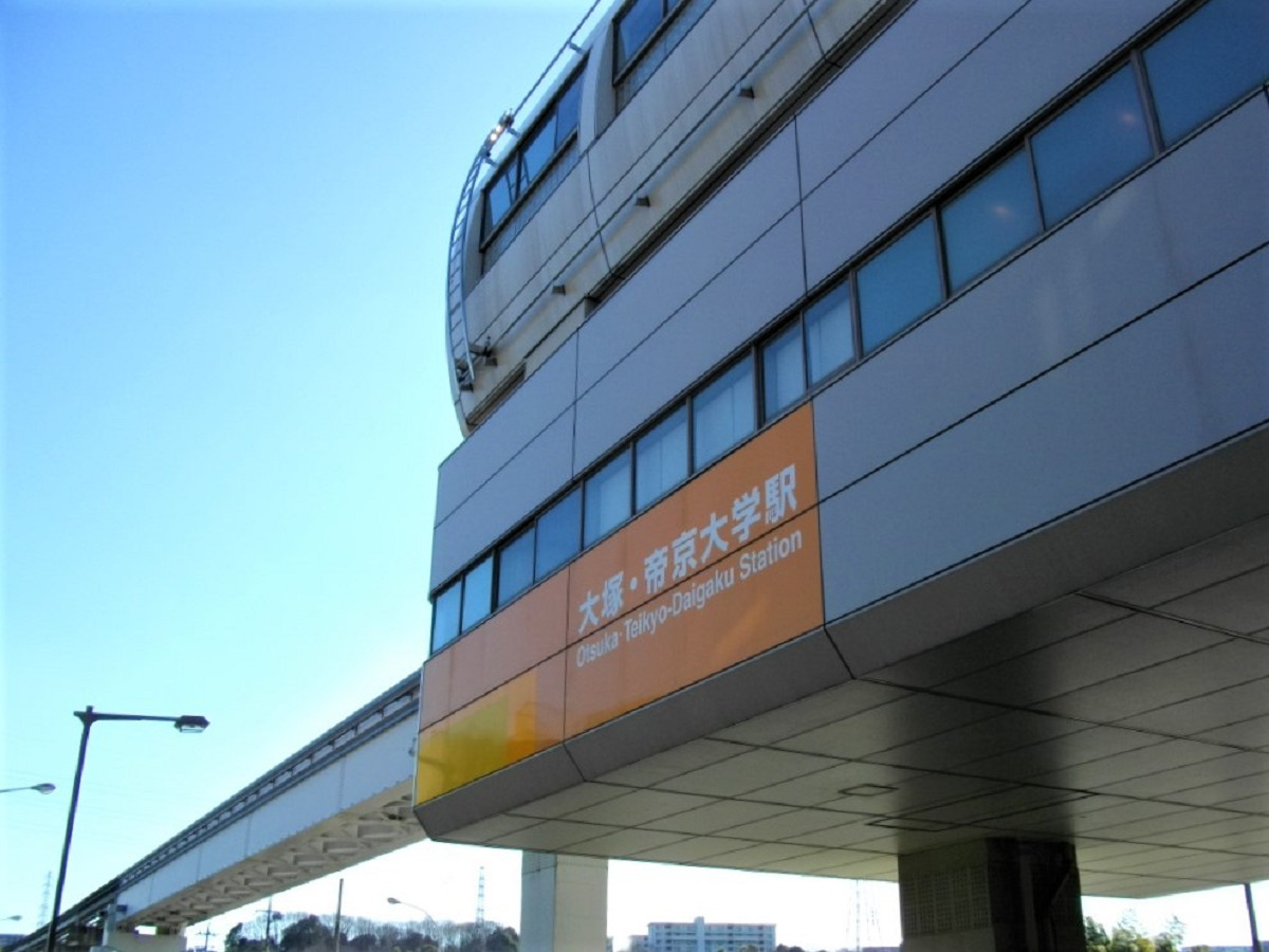 多摩都市モノレールの大塚・帝京大学駅。同線には、中央大学・明星大学駅もあり、学生の通学需要にこたえています。開業日は両駅とも2000年1月10日です