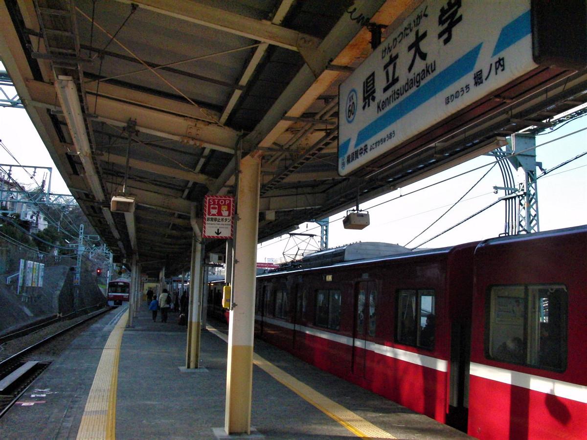 京急本線の県立大学駅。横須賀公郷、京浜安浦、京急安浦と駅名が変わり、2004年2月に現在の駅名になりました。付近には神奈川県立保健福祉大学があります