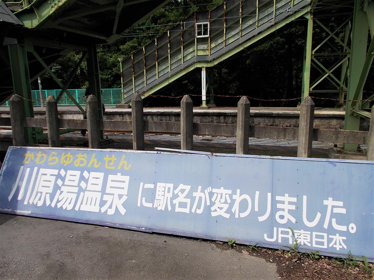 吾妻線の川原湯温泉駅(旧駅)。1991年12月に川原湯から改名し、その当時の看板が立てかけられていました。八ッ場ダムの工事に伴い、旧駅は2014年9月に営業を終了。現在の駅は高台に移設されています