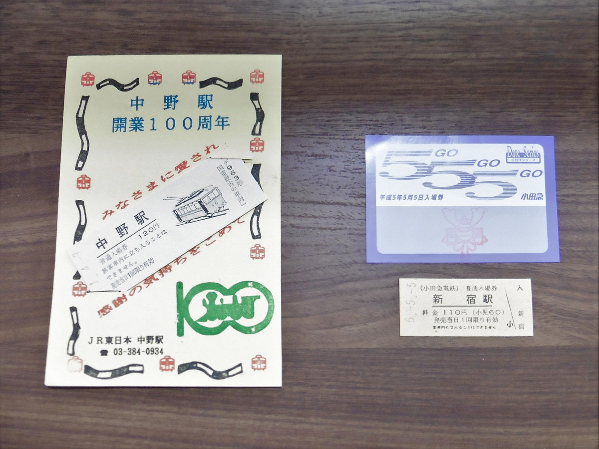 中野駅の開業100周年記念入場券(左)と、小田急の「平成5年5月5日入場券」(右)