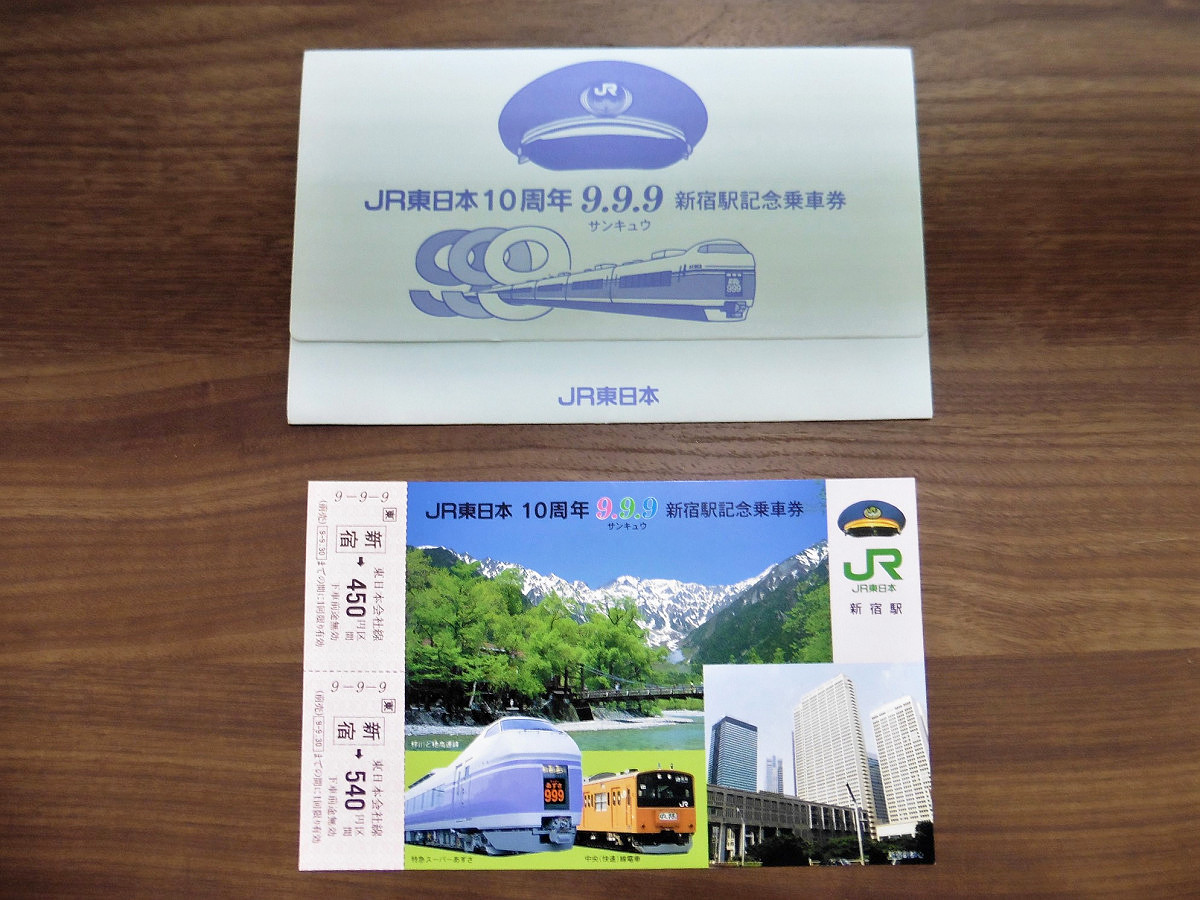 JR東日本10周年記念を兼ねた「9.9.9(サンキュウ)新宿駅記念乗車券」。発売額は990円でした。こちらも今となっては懐かしの車両がデザインされています