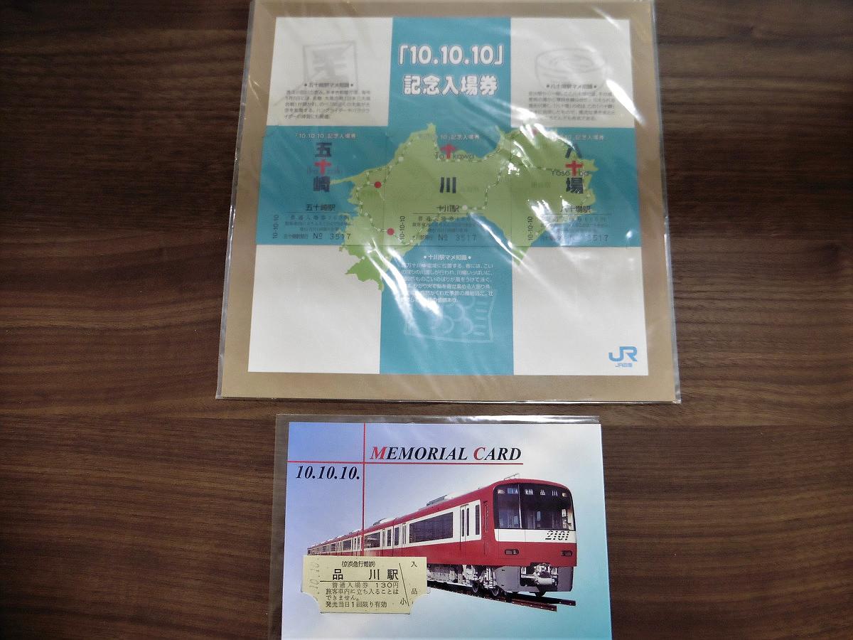 「10.10.10」記念入場券の例。上はJR四国、下が京浜急行電鉄です。京急の台紙は、同年11月18日の羽田空港駅開業記念を兼ねたものでした