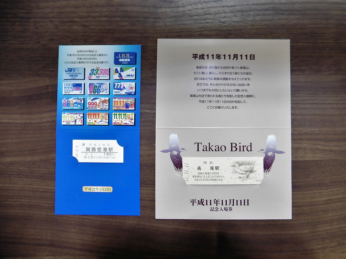 JR西日本の「22.2.2」記念入場券(左)と、京王の「平成11年11月11日記念入場券」(右)