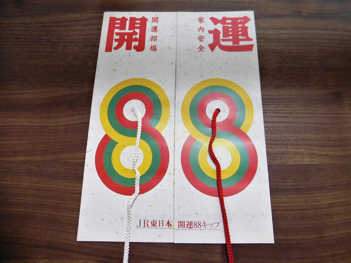 数字並びの別の例として、「開運88キップ」といったものも出ました。平成5年(1993年)12月28日、JR東日本盛岡支社発売です
