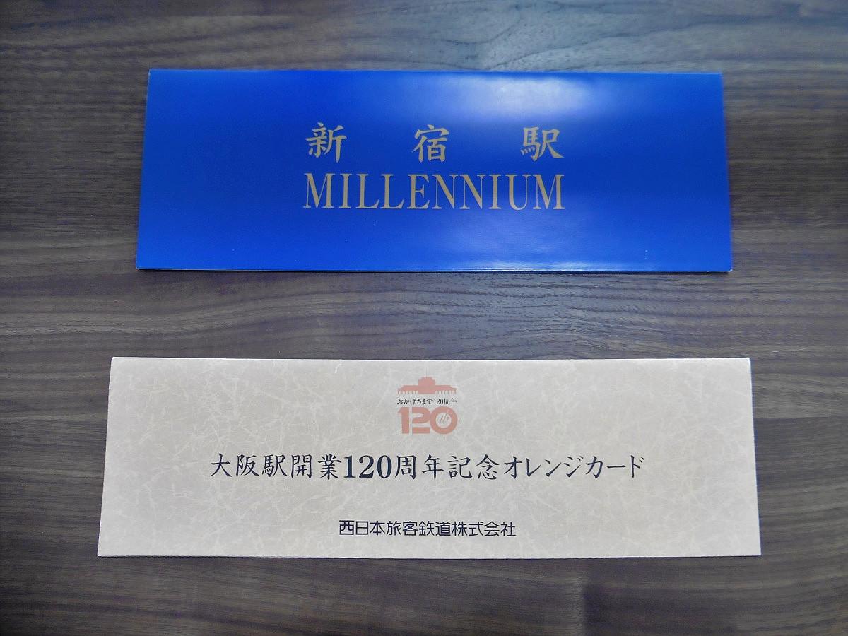 横長台紙の例。上が「新宿駅MILLENNIUM」、下が「大阪駅開業120周年記念オレンジカード」です。発売年はそれぞれ2000年、1994年になります