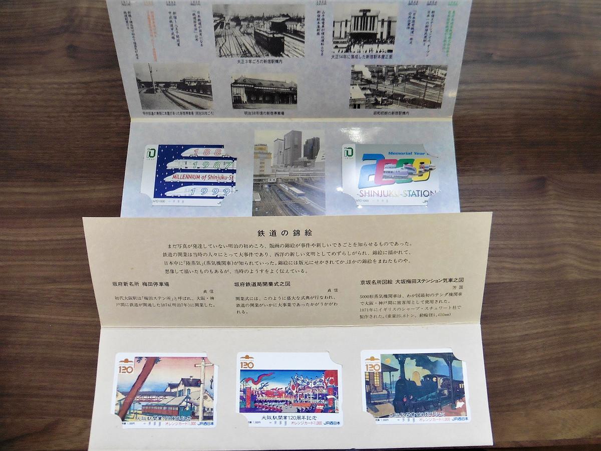 新宿駅MILLENNIUMは、イオカード2枚セット。記念オレンジカードは、大阪駅の錦絵をデザインしたカード3枚のセットです