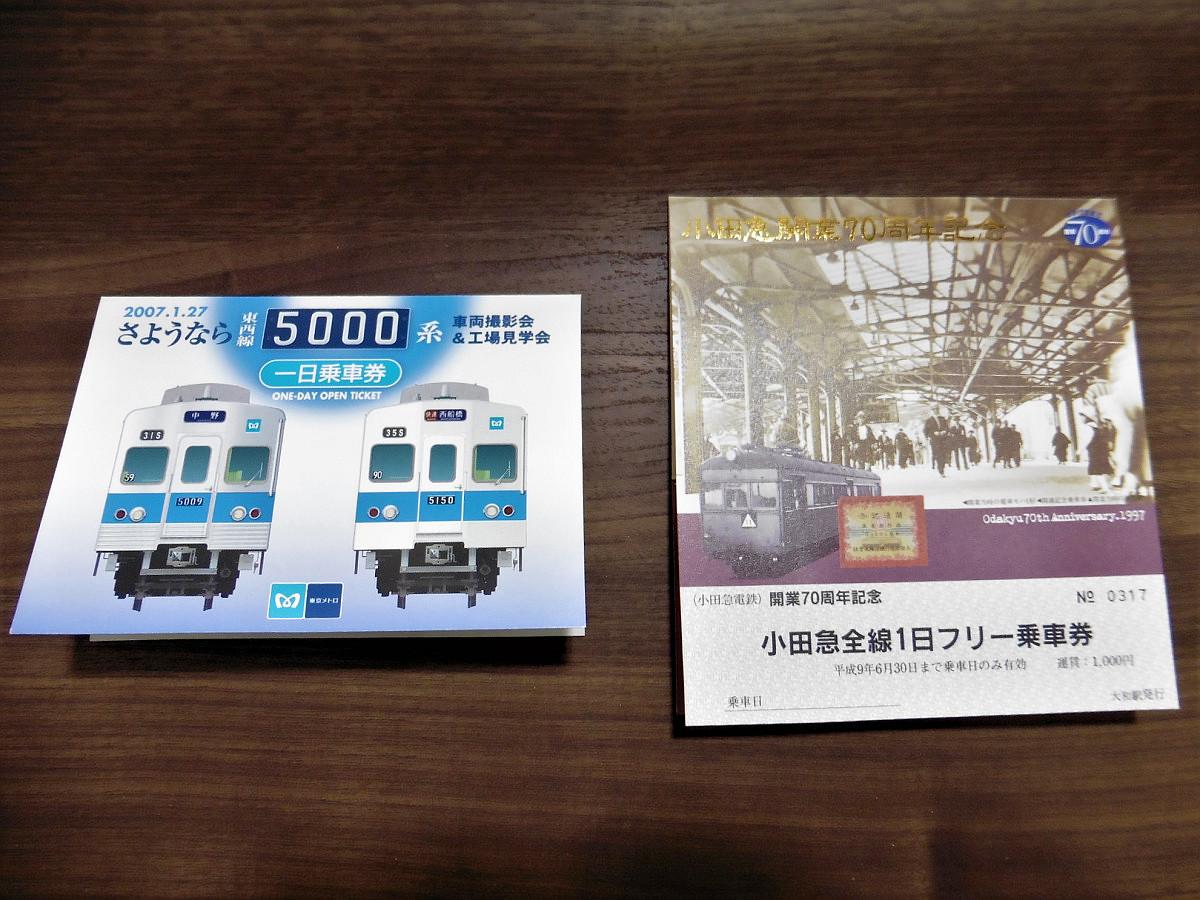 東京メトロ東西線5000系の1日乗車券(左)と、「小田急線全線1日フリー乗車券」(右)