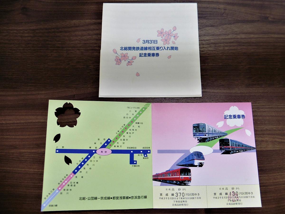 「北総開発鉄道線相互乗り入れ開始記念乗車券」。直通運転で使われた各社局の車両も注目ポイントです