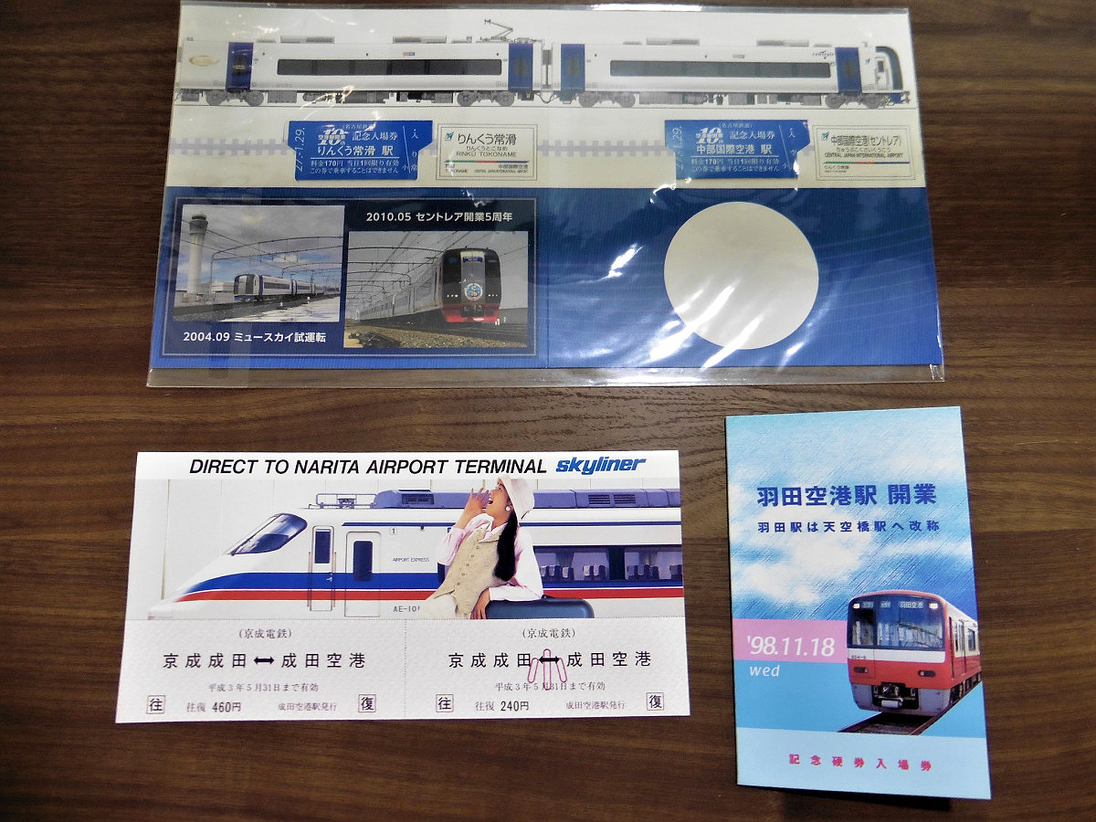 名鉄の空港線開業10周年記念して発売された入場券セット(上)、京成の「成田空港ターミナル乗り入れ記念乗車券」(左)、京急の羽田空港駅開業記念入場券(右)。各社各様です
