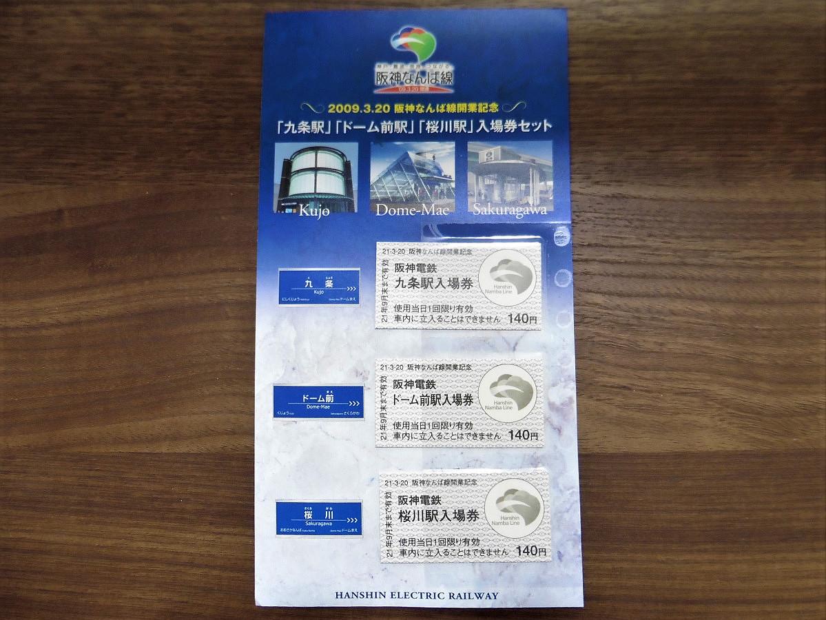 阪神なんば線開業記念「九条駅」「ドーム前駅」「桜川駅」入場券セット。2019年で同線開業から10周年となり、記念の「1dayチケット」が発売されました