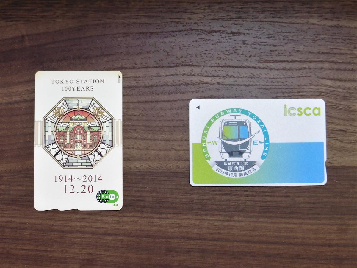 こちらはICカードタイプ。「東京駅開業100周年記念Suica」(左)と、仙台市交通局のICカード「icsca」の地下鉄東西線開業記念デザイン(右)