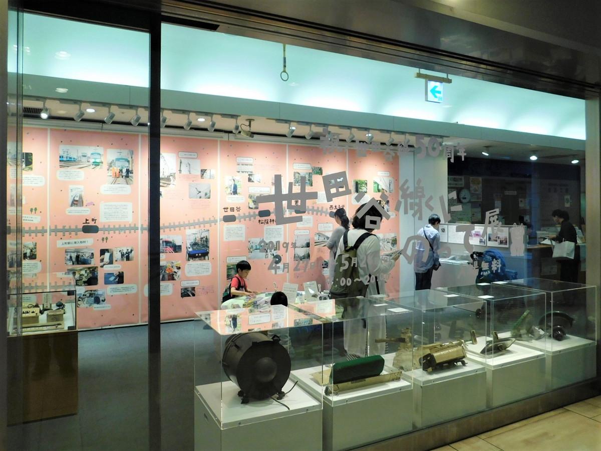 「世田谷線にのって展」会場。前照灯やブレーキ弁などの部品のほか、見どころ紹介を兼ねた沿線マップなどが展示されました