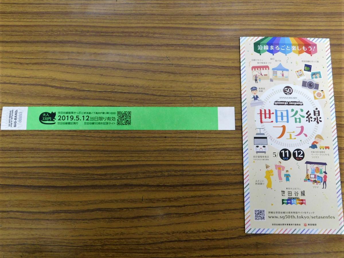 リストバンド型1日乗車券(左)と、世田谷線フェスのパンフレット(右)