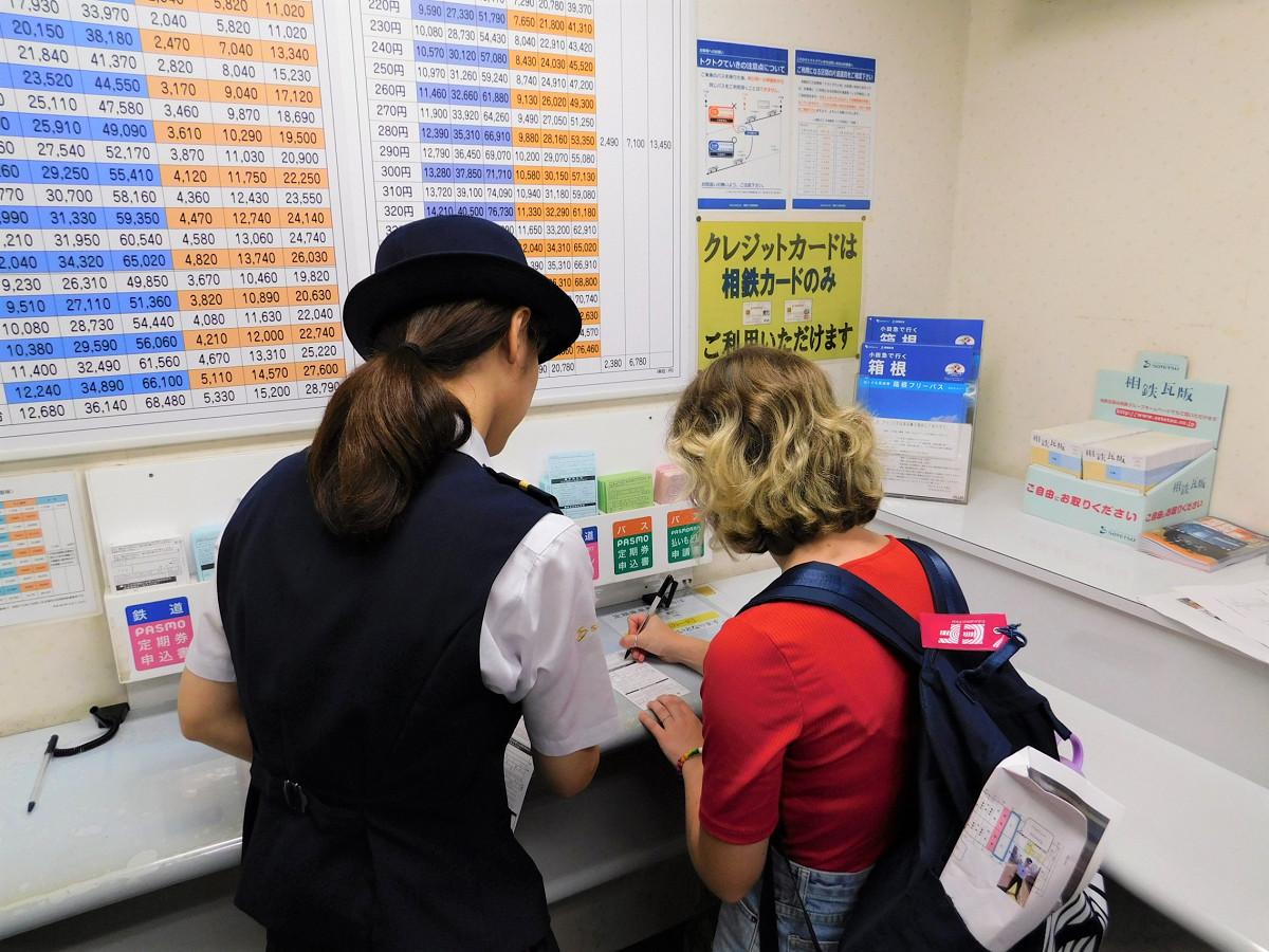 定期券申込書に、名前と生年月日を記入。設定は、横浜~平沼橋間の1か月通勤用でした