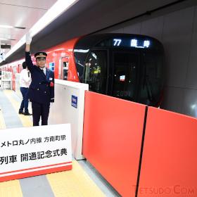 丸ノ内線ダイヤ改正で新宿方面から方南町駅へ直通列車が誕生 利便性は?