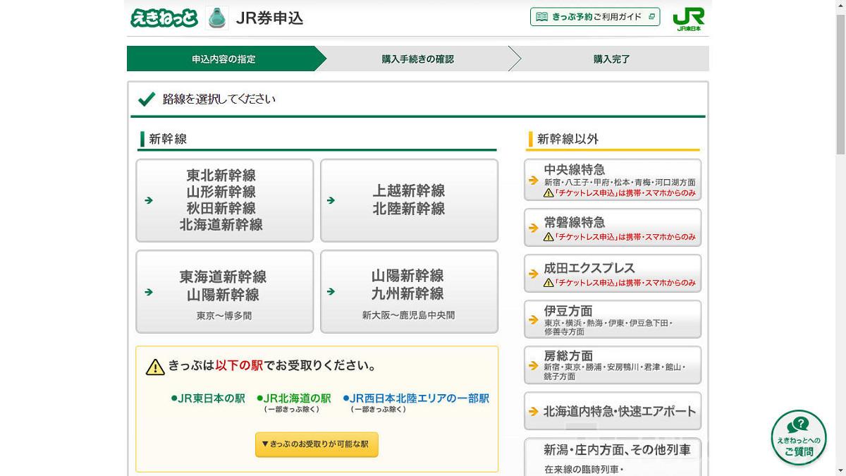 えきねっとでは、各新幹線の予約が可能。東日本エリアの在来線特急や臨時列車の予約もできます