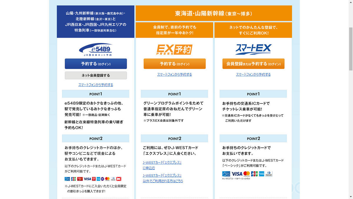 e5489、エクスプレス予約、スマートEXの概要。それぞれに違いがあるので、利用シーンに応じて上手に活用したいものです