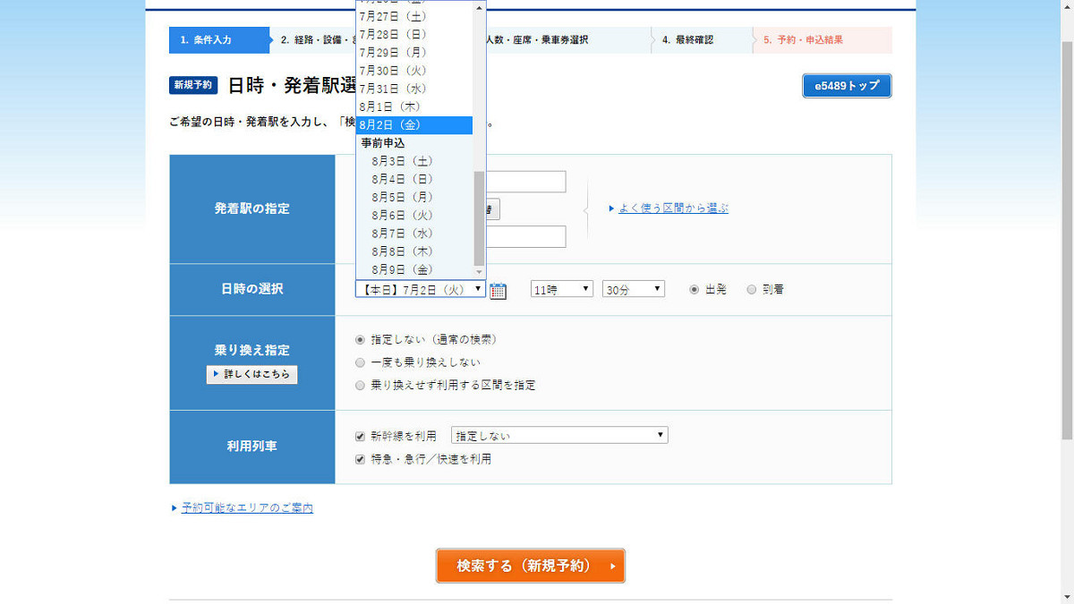 e5489での申込画面の例。7月2日に申し込めるのは8月2日までの分ですが、8月3日~9日出発分については事前申込ができます