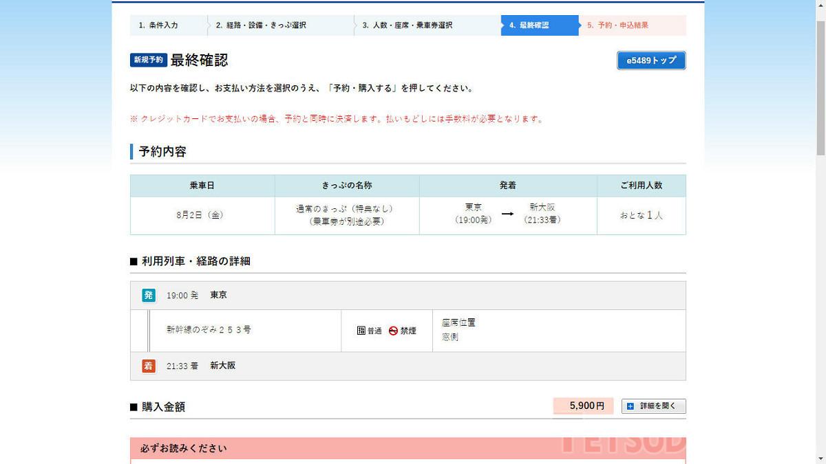 e5489での予約画面の例。乗車券を別にしたため、請求額は特急券部分のみです