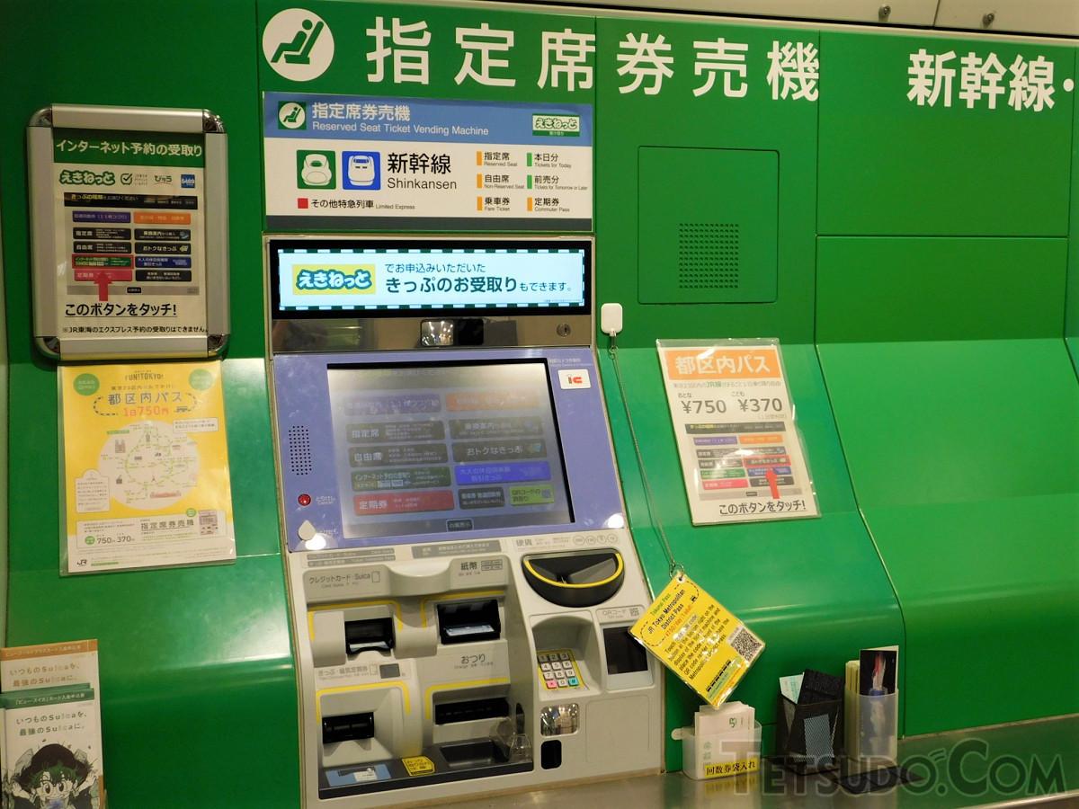JR東日本の指定席券売機