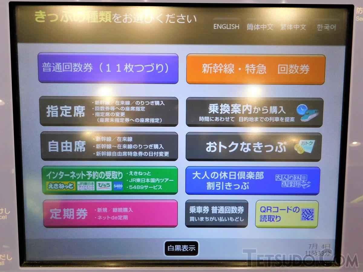 指定席券売機のメイン画面。券売機で指定席を直接予約、購入する場合は「指定席」ボタンを選択