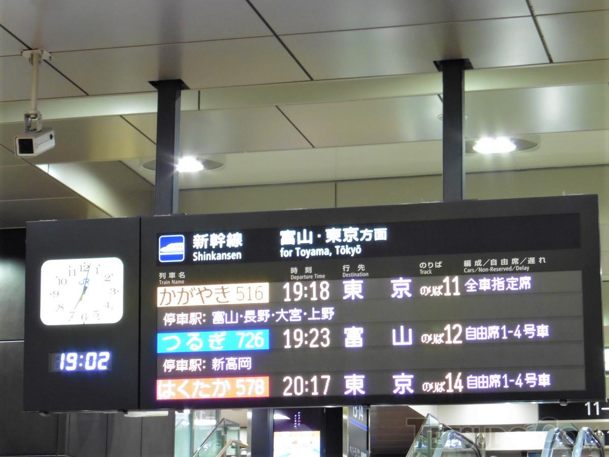 金沢駅の新幹線発車標。北陸新幹線の金沢延伸で、長距離片道きっぷの旅もより効率的になりました