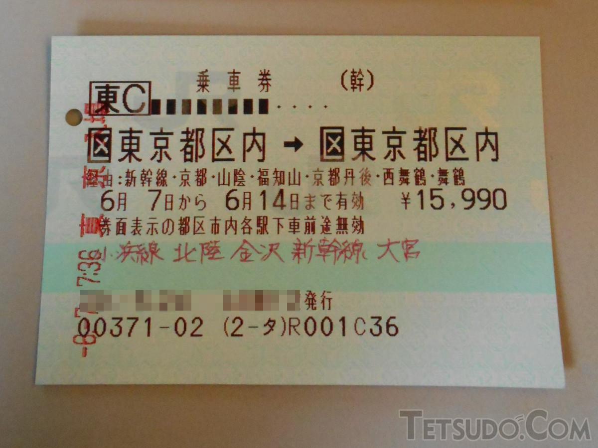 都区内発・都区内着の乗車券の例。北近畿方面を大回りするルートで、1万5990円でした