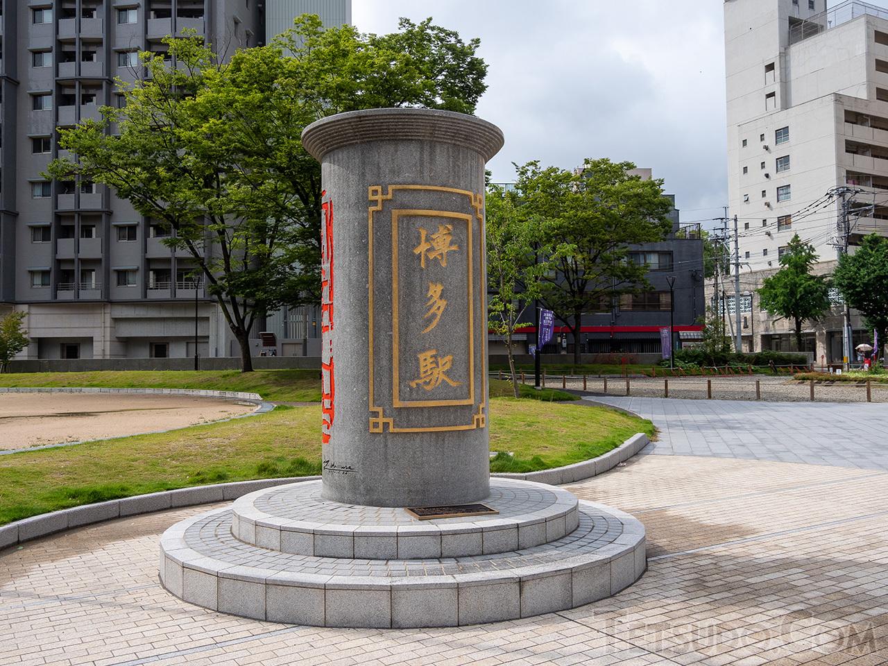 福岡市内の出来町公園には、旧博多駅の記念碑があります。隣には九州鉄道発祥の地の碑もあります
