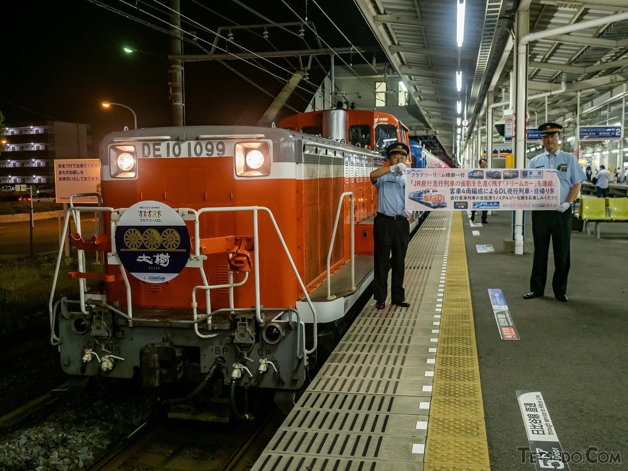 7月に鉄道コム20周年企画として催行した「東武 14系DL夜行列車ツアー」